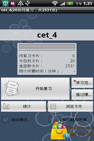 神奇英语CET4