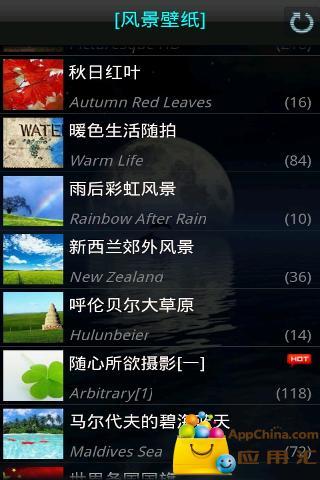 高清风景壁纸 個人化 App-愛順發玩APP