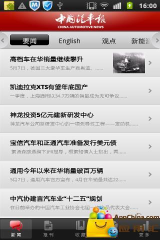 2015.06.16《App手遊1窩蜂》精選-我知道因為我看大字報 - YouTube