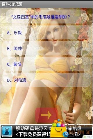 百科知识 生活 App-愛順發玩APP