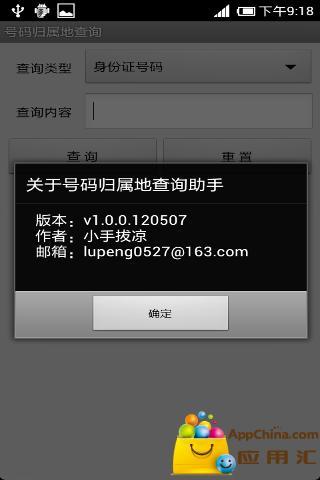 号码归属地查询助手 生活 App-愛順發玩APP