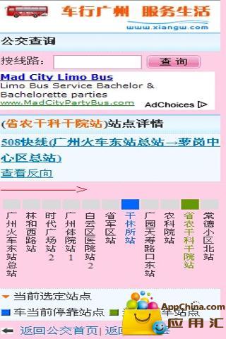 广州公交实时查询截图1