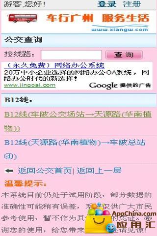 广州公交实时查询截图3