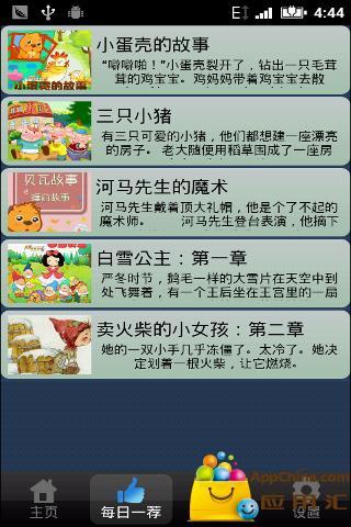 【免費生活App】宝宝睡前故事(有声版)-APP點子