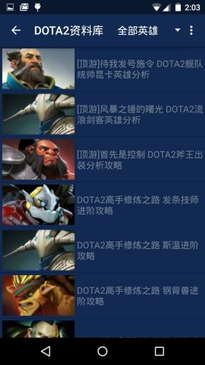 Dota2资料库截图4
