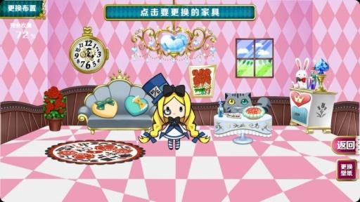 爱丽丝与奇妙的房间截图3
