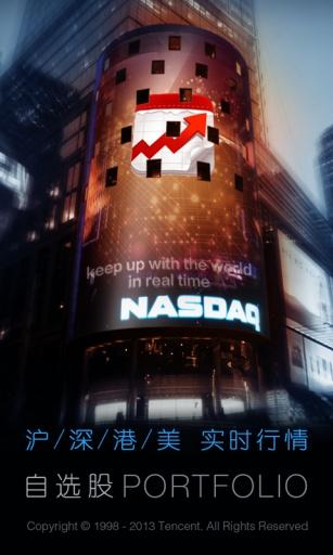 自选股 腾讯股票理财软件