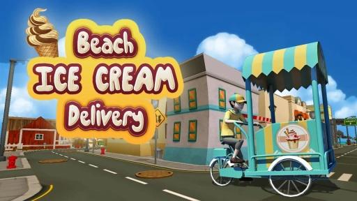 海滩冰淇淋快递截图3