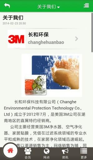 长和环保截图2