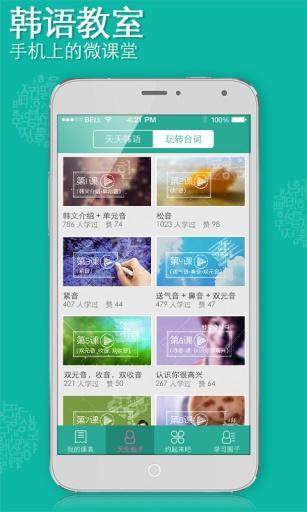 韩语教室截图3