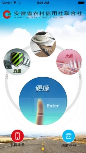 安徽农村信用合作社手机银行