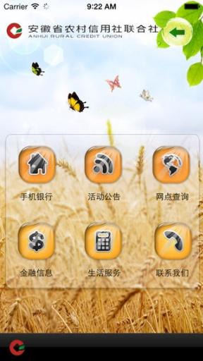 安徽农村信用合作社手机银行截图3