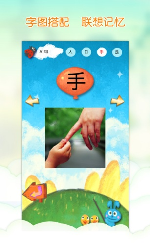 我爱汉字-儿童拼音幼儿识字截图0