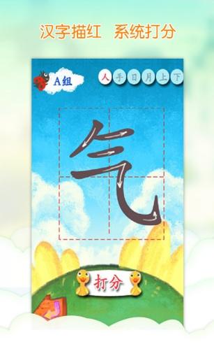 我爱汉字-儿童拼音幼儿识字截图1