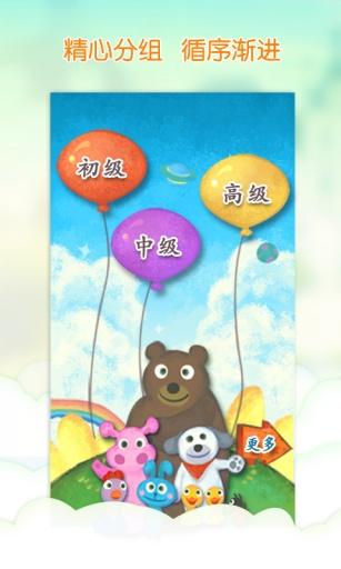 我爱汉字-儿童拼音幼儿识字截图2