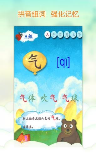 我爱汉字-儿童拼音幼儿识字截图3