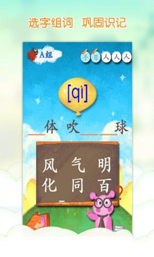 我爱汉字-儿童拼音幼儿识字截图4