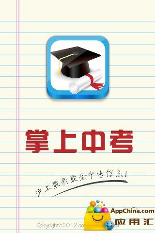 掌上中考 上海版