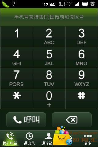3G省钱网络电话截图0