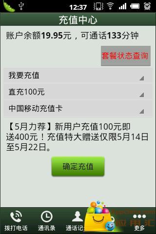 3G省钱网络电话截图2