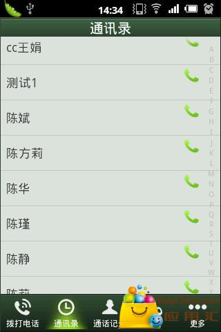 3G省钱网络电话截图4