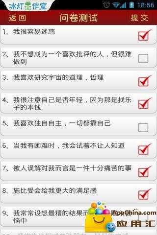 玩生產應用App|九型人格测试免費|APP試玩