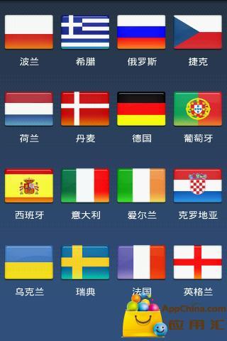 我们的欧洲杯截图1