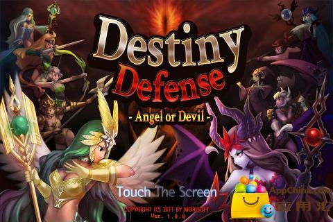 【免費策略App】命运守卫:天使还是恶魔?-APP點子