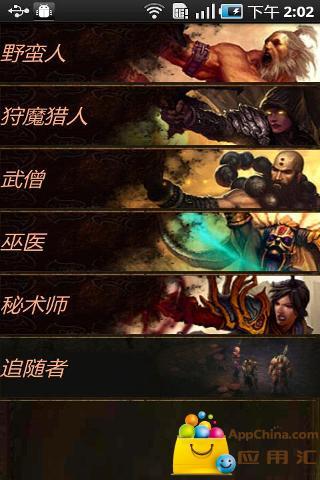 《暗黑破坏神3》游戏指南截图1