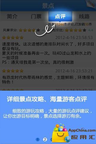 安吉藏龙百瀑 生活 App-癮科技App