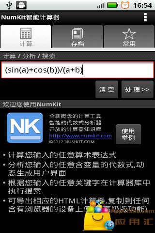 NumKit智能计算器