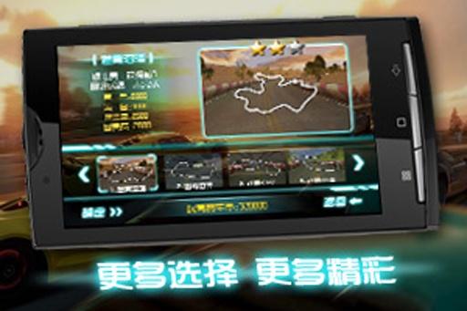 3D终极狂飙Ⅱ截图2