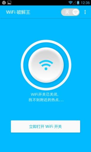 WiFi破解王