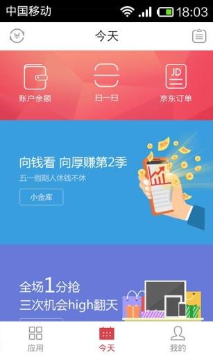 【免費財經App】京东钱包-APP點子