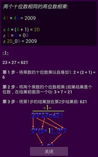 数学技巧截图2