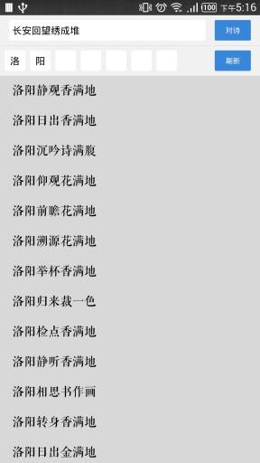 诗Shi截图0