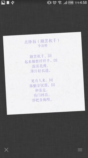 诗Shi截图1