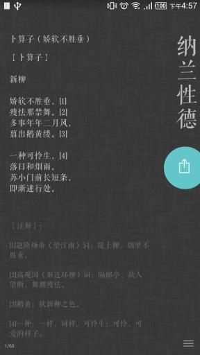 诗Shi截图3