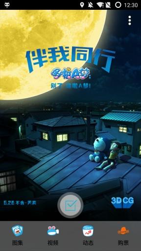 哆啦A梦主题桌面截图4