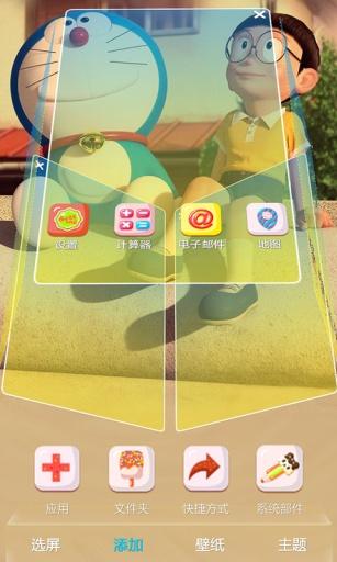 哆啦A梦伴我同行-宝软3D主题截图2
