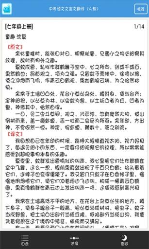 中考语文文言文翻译截图2
