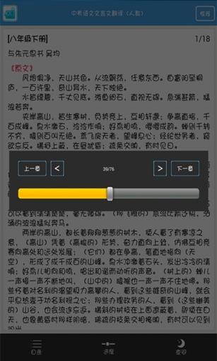中考语文文言文翻译截图3