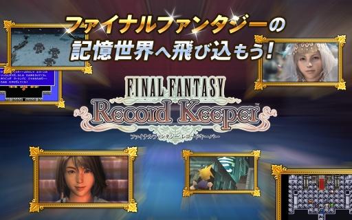 最终幻想:记录者截图0