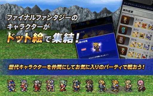 最终幻想:记录者截图2