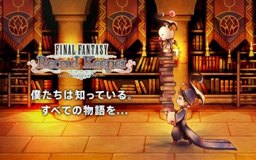 最终幻想:记录者截图4