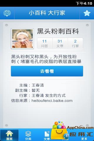 【免費書籍App】黑头粉刺预防-APP點子