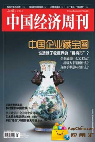中国经济周刊12年5期