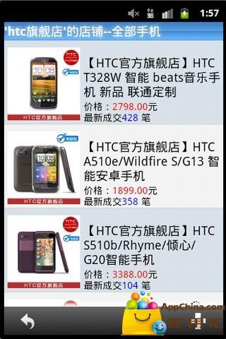 HTC官方旗舰店 購物 App-癮科技App