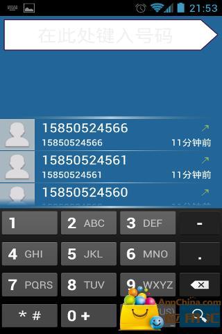 免費通訊App|极简归属地|阿達玩APP