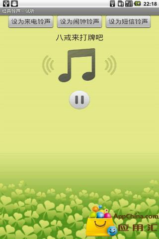 玩免費通訊APP|下載个性铃声03 app不用錢|硬是要APP